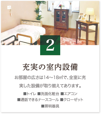 充実の室内設備 お部屋の広さは14~18
